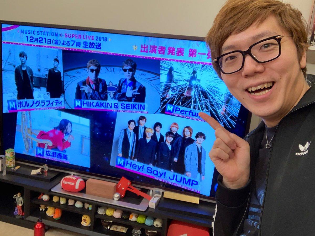 Mステ スーパーライブ 2018、HIKAKIN & SEIKINで出演します??2年連続??????12月21日(金)19:00からテレビ朝日系で放送です。是非ご覧ください✨#Mステ#ヒカキン   #セイキン