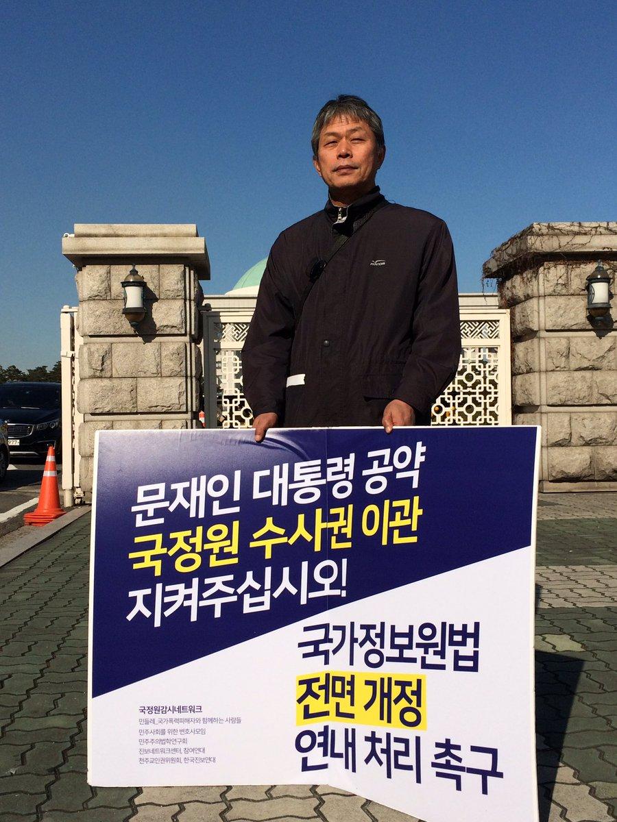 오늘 국회 앞에서 천주교인권위원회 박동호 신부님께서 #국정원 개혁법 연내 처리 촉구하는 릴레이 1인시위를 진행했습니다. #1인시위 #19일차