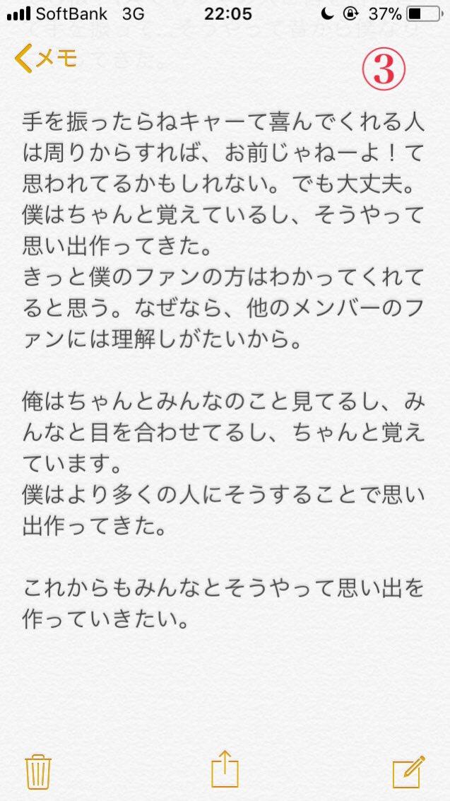 翔ちゃんの挨拶で全ての人が報われたと思う。涙腺崩壊したから間違ってると思うけど。忘れないように