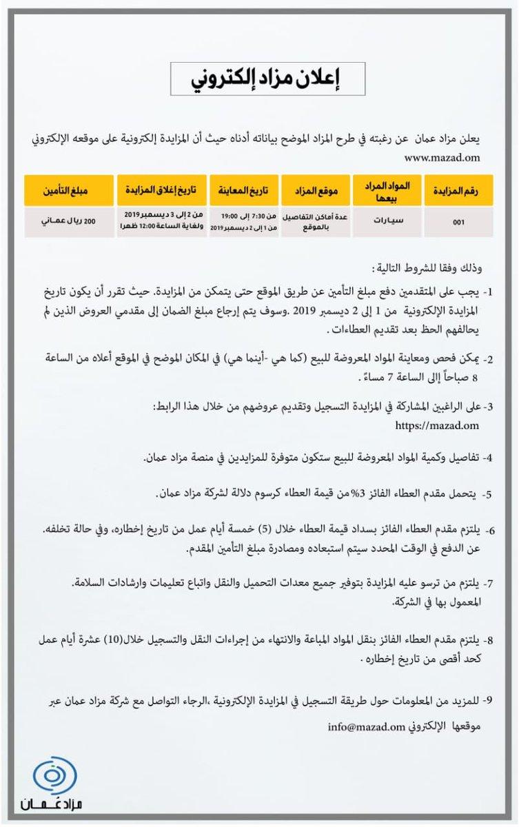 700ef632f #إعلان_مزايدة hashtag on Twitter