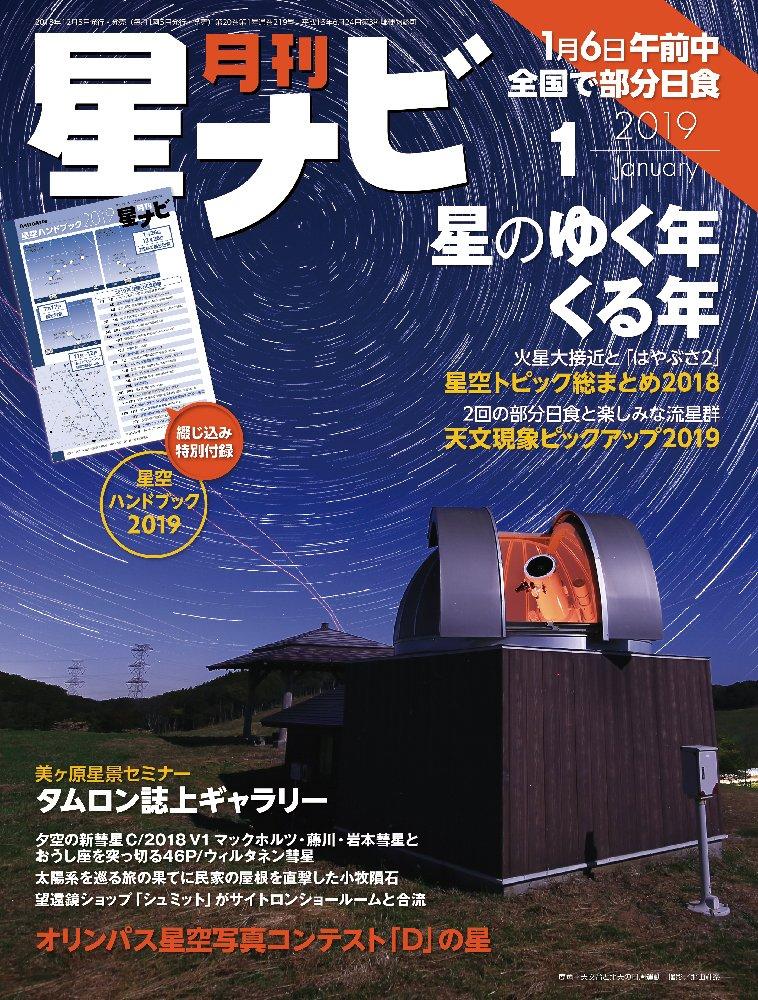 「月刊星ナビ 2019年1月号」は表紙が鹿角平天文台!