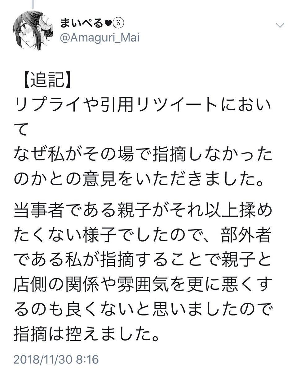意見をツイート→バズる→クソリプ増→謝罪させられた人が不憫でならないww