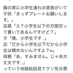 意見をツイート→バズる→クソリプ増→謝罪させられた人が不憫でならない