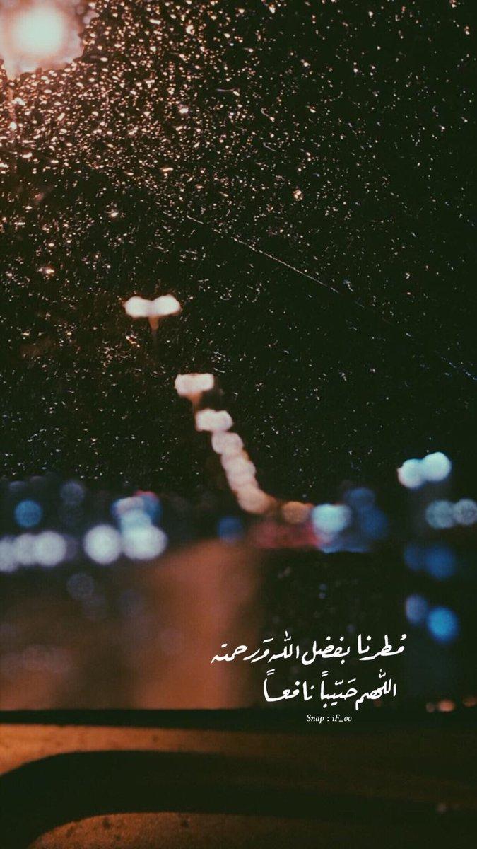 خلفيات On Twitter م طرنا بفضل الله ورحمته اللهم صيبا نافعا خلفيات سنابيات