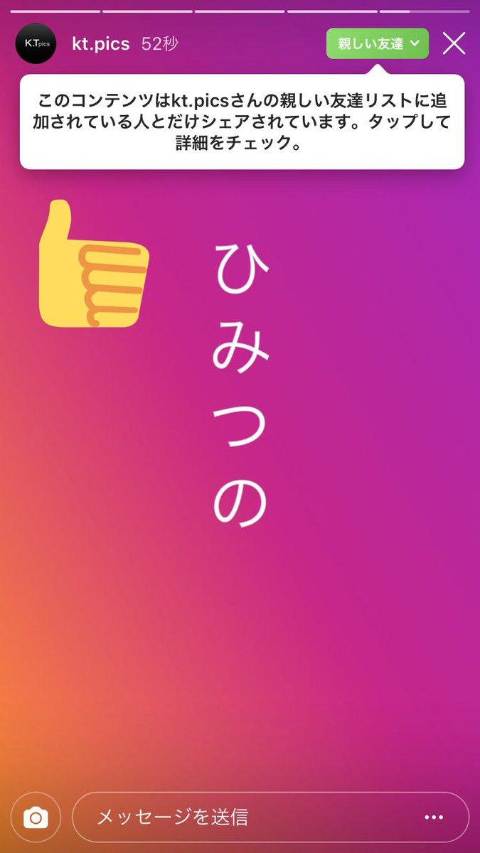 親しい 友達 Instagram