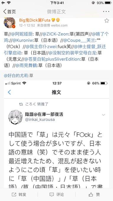 ネットスラング」中国語で「草」は元々 , Togetter