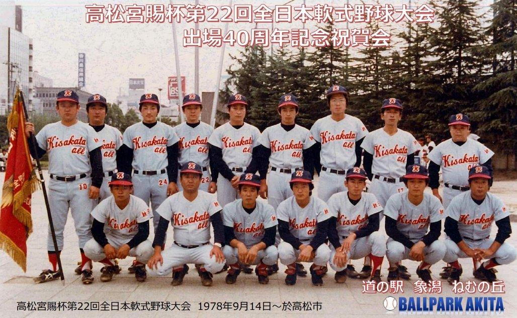 ボールパーク秋田 (@ballpark_ak...