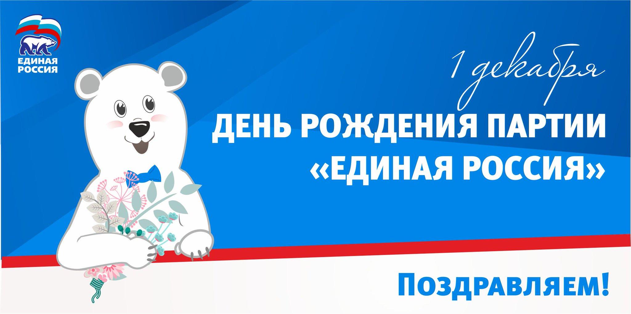 малым весом поздравление детям от партии единая россия тебе