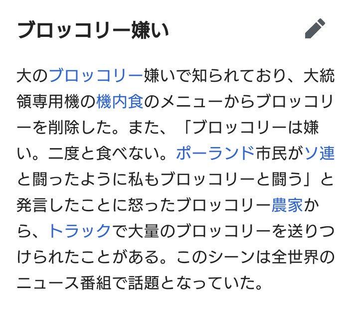 お亡くなりになったパパ・ブッシュ、ウィキペディアのこの項目が好きすぎる