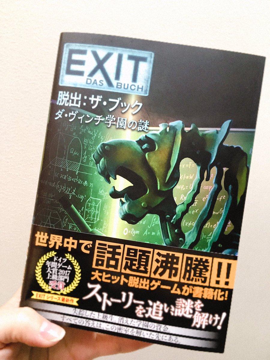 新作情報 exit 脱出:ザ・ブック ダ・ヴィンチ学園の謎/kadokawa 新作navi