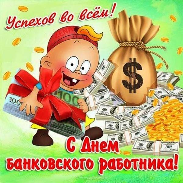день банковского работника 12 ноября или 2 декабря камеру