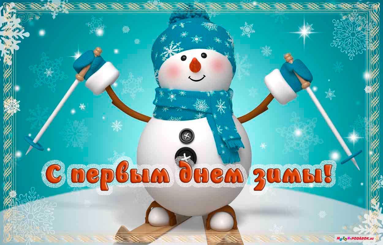 Картинки, картинки поздравления с зимой