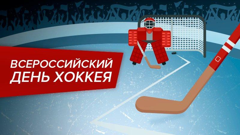 записаться открытка с всероссийским днем хоккея сочетание