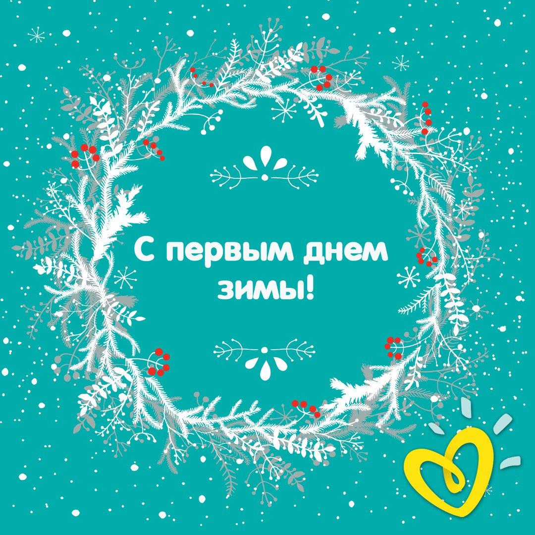 Первый день зимы поздравления своими словами
