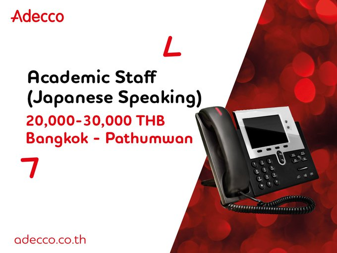 รับสมัคร Academic Staff (Japanese Speaking) - มีประสบการณ์ 1 ปีในด้าน Admin, Receptionist หรือ Coordinator เป็นอย่างดี - สามารถสื่อสารภาษาญี่ปุ่นได้: JLPT 3 - รายได้ 20,000-30,000 บาท/เดือน รายละเอียดเพิ่มเติมคลิก >> #AdeccoJapanese #HRtwt ภาพถ่าย