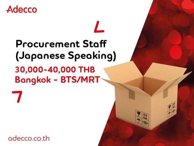 รับสมัคร Procurement Staff (Japanese Speaking) - มีประสบการณ์ 1-2 ปี ในสายงานที่เกี่ยวข้อง - มีความรู้ดีในภาษาญี่ปุ่น (JLPT N2 ขึ้นไป) และภาษาอังกฤษ - รายได้ 30,000-40,000 บาท/เดือน รายละเอียดเพิ่มเติมคลิก >> #AdeccoJapanese #HRtwt ภาพถ่าย