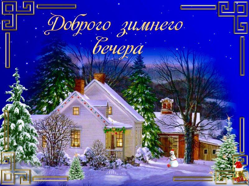 Красивые зимние поздравления с добрым вечером