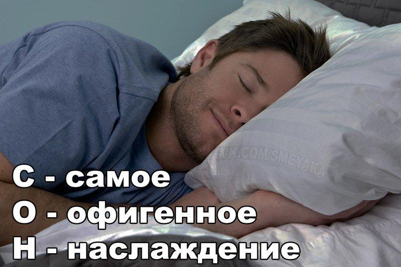 Картинка прикольные про сон