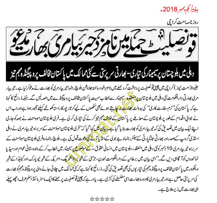 ISI run Islamist paper UMMAT is frustrated by #Hyrbyair's incoming #India visit. Ummat alleged that Hyrbyiar Marri is a terrorist. Ummat is the same newspaper which for years published quotes of OBL and Mulla Omer on front pages. Look who's talking!  #Kartarpur #Balochistanpic.twitter.com/HKF92pbDIW