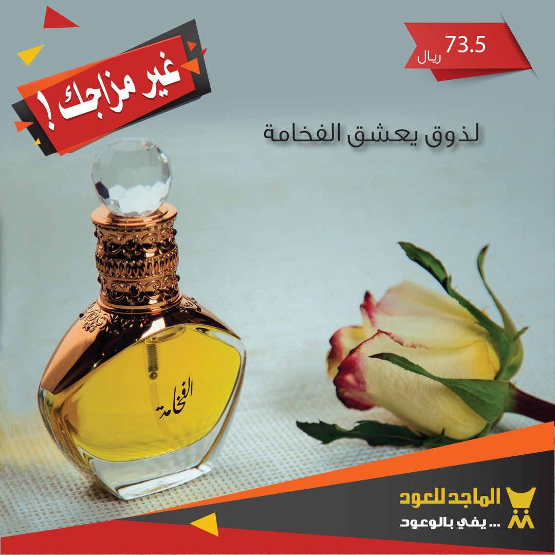 2229a4949 شركة الماجد للعود on Twitter: