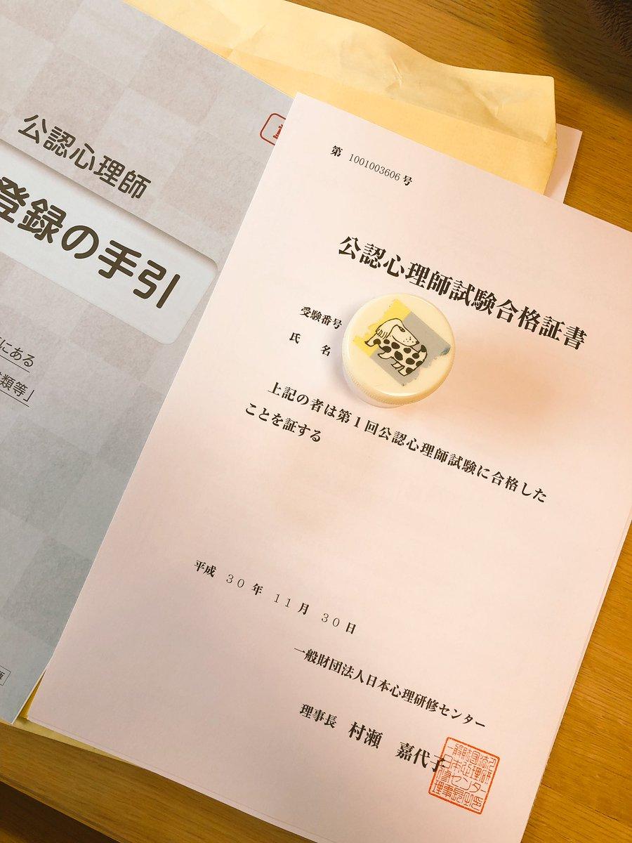 公認 心理 師 合格 発表 第3回公認心理師試験の合格発表 へこきもと