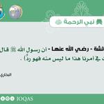 Image for the Tweet beginning: عن عائشة رضي الله عنها