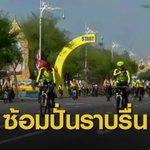 #bikeอุ่นไอรัก Twitter Photo