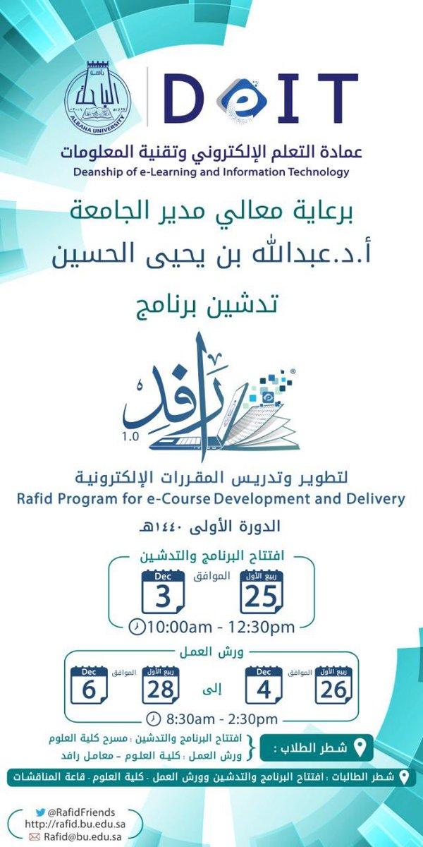جامعة الباحة رافد تسجيل