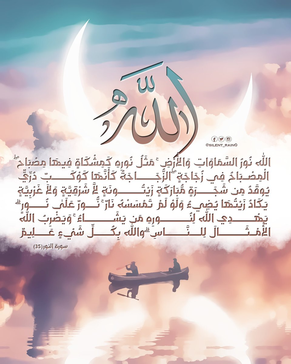 لنمضي والتقوى زادنا Sur Twitter الله نور السماوات والأرض مثل