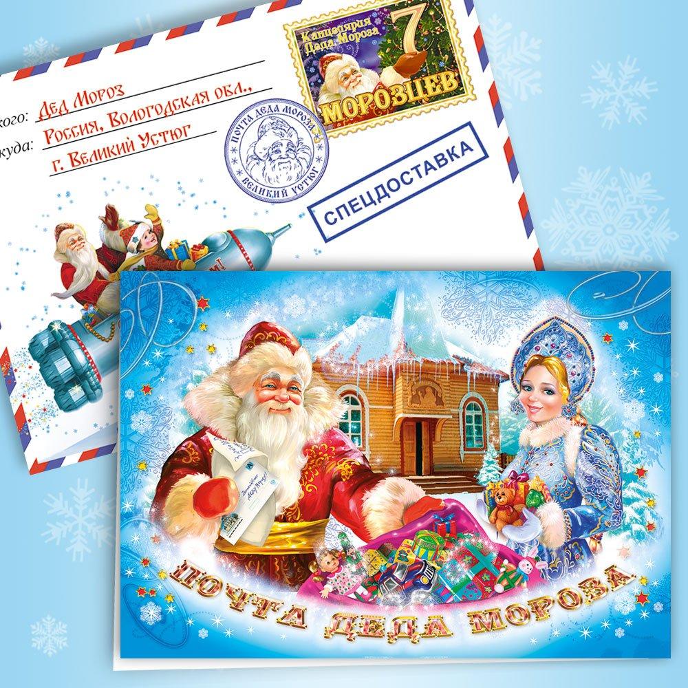Мэйл открытка от деда мороза в магнит косметик