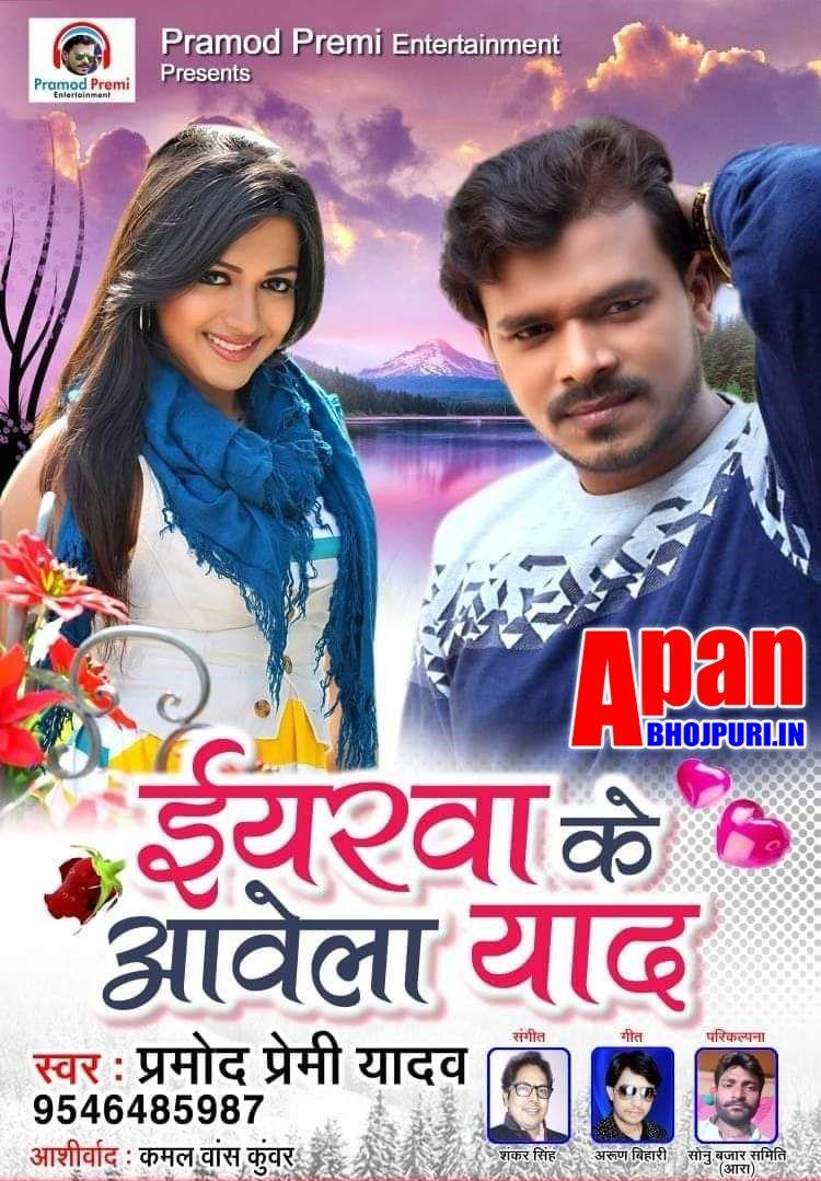 Apanbhojpuri on Twitter: