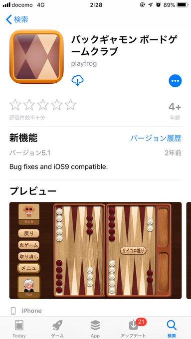 バック ギャモン アプリ