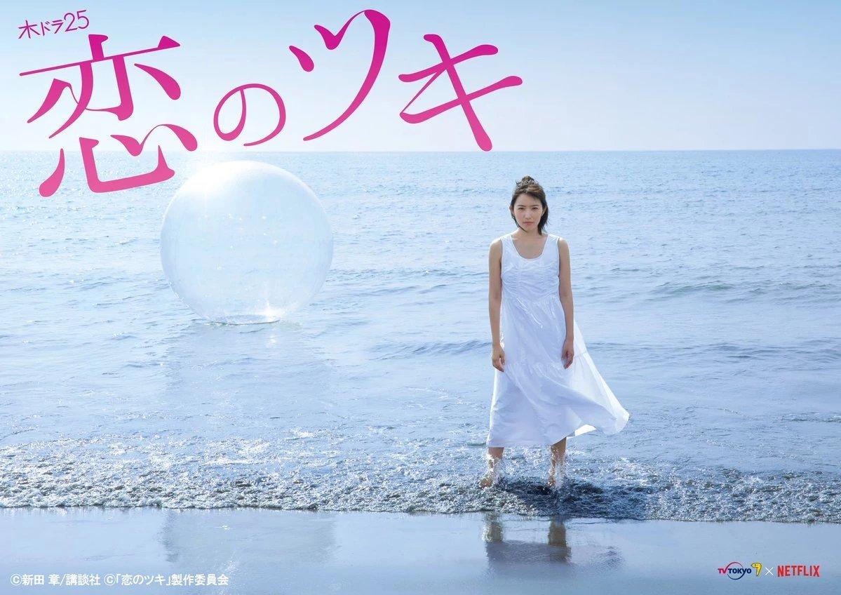 Resultado de imagen de 恋のツキ drama