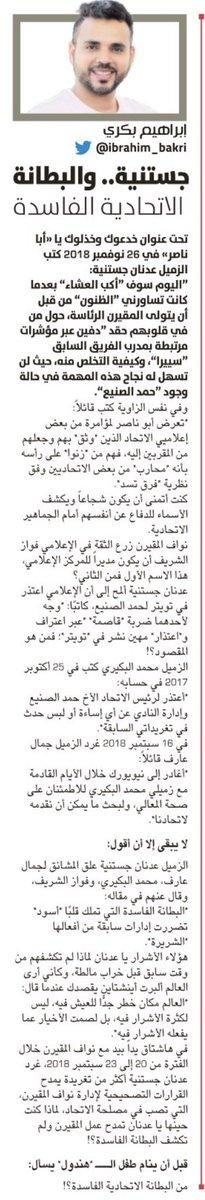إبراهيم بكري   جستنية.. والبطانة الاتحادية الفاسدة