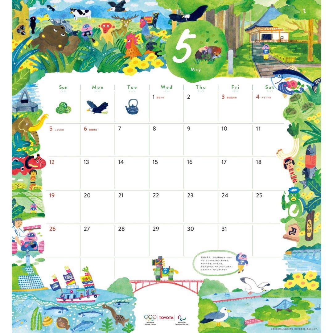 トヨタ カレンダー 2019