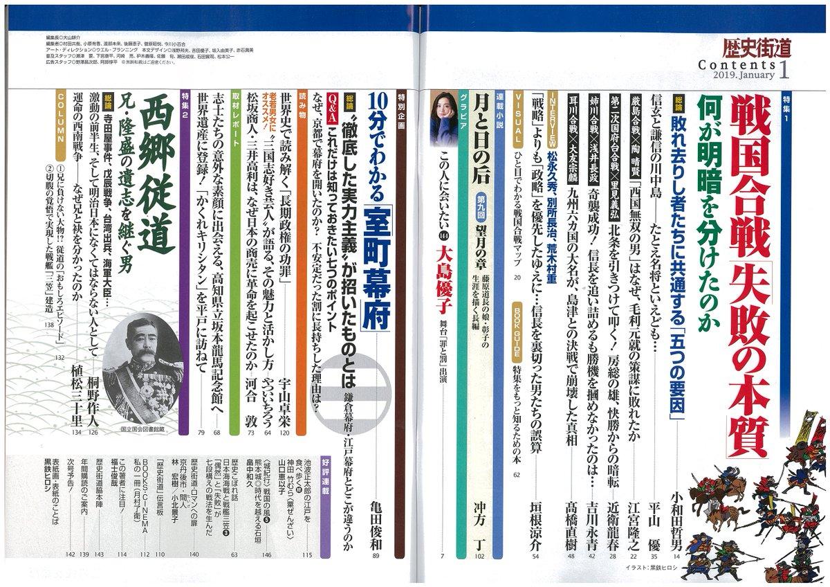 歴史街道』編集部(PHP研究所) ...