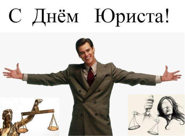 Открытка день юриста юмор, поздравление