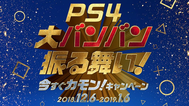 「PlayStation4 大バンバン振る舞い!今すぐカモン!キャンペーン」