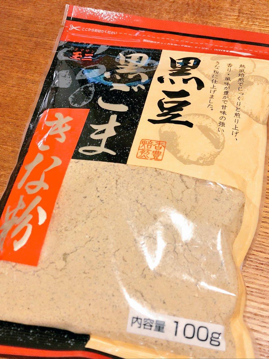 お得そうな粉を買ってみた。  #朝メニュー ヨーグルトにオリゴ糖➕ 粉末マカ➕✨3種粉✨  来週からはオリゴ糖は #マヌカハニー に切り替えて、弱めの喉を大事にして風邪をひかない!  #黒豆黒ごまきな粉 #ヨーグルト #マカ