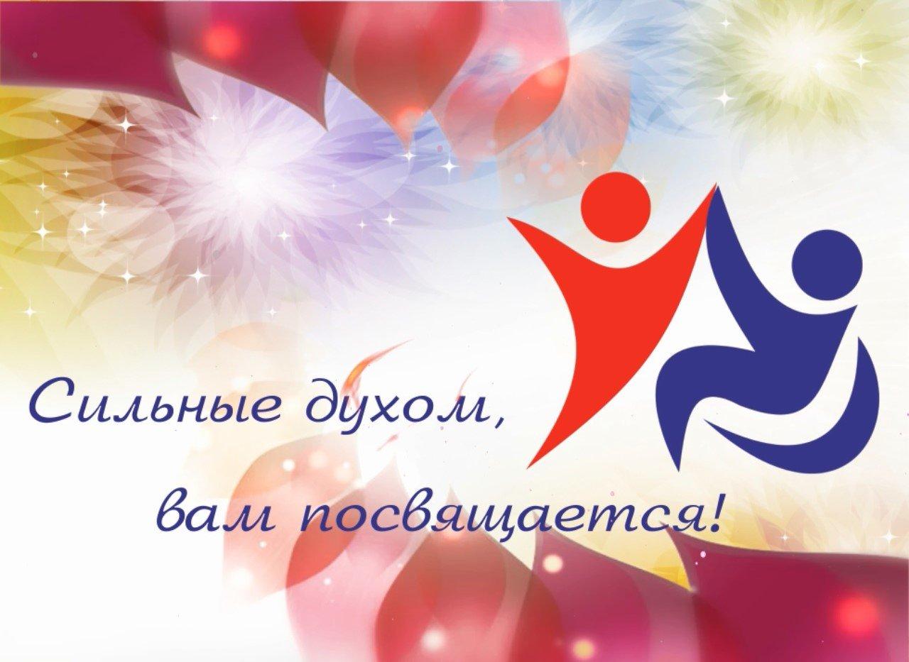 Открытки 3 декабря международный день инвалидов, смыслом день