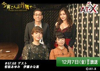 この後23:30からは『今宵こんな片隅で…』#67 の初回放送です! ゲストに恒松あゆみさん、伊藤かな恵さんをお迎えしてお送りします。 お楽しみに♪