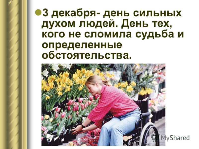 Международный день инвалидов картинки 3 декабря