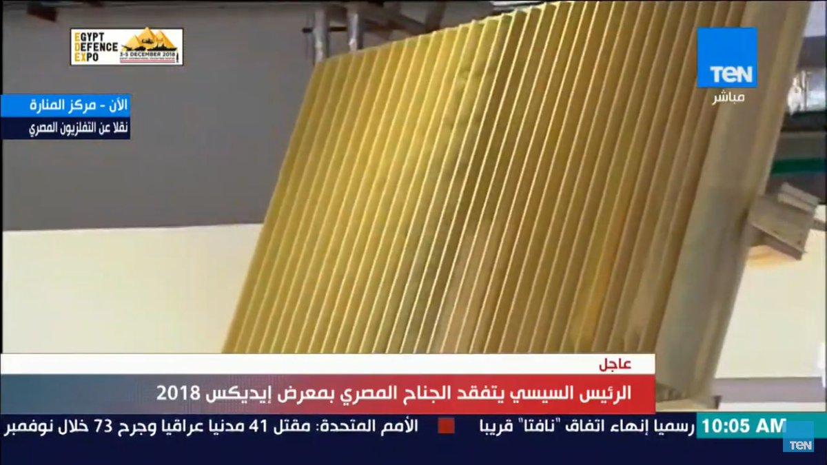معرض مصر الأول للصناعات الدفاعية والعسكرية EDEX-2018 - صفحة 3 Dte8VWrXoAAUlhh