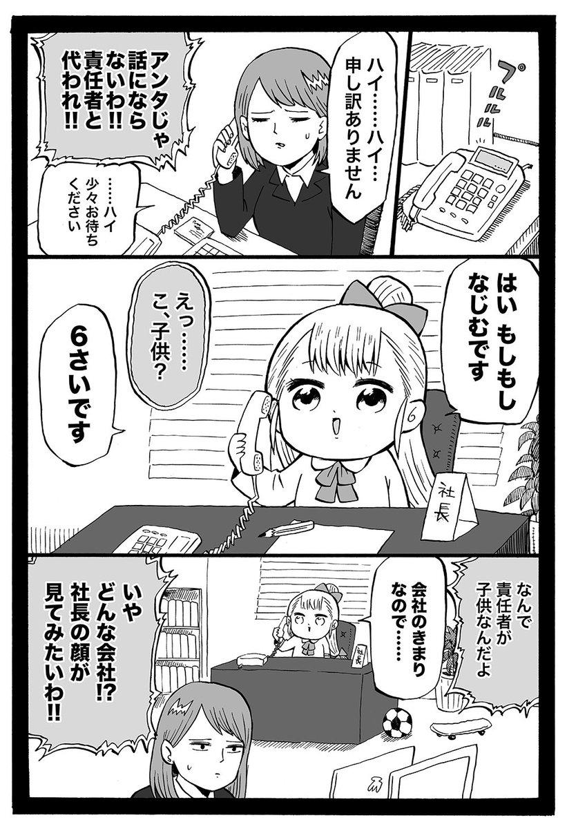 幼女社長 39話「くれーむ」