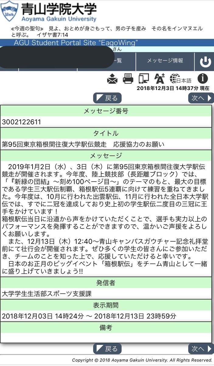 学生 大学 青山 ポータル 学院