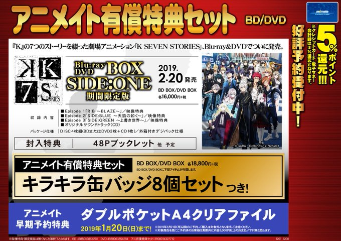 【BD/DVD予約情報】2/20発売「K SEVEN STORIES Blu-ray BOX&DVD BOX S