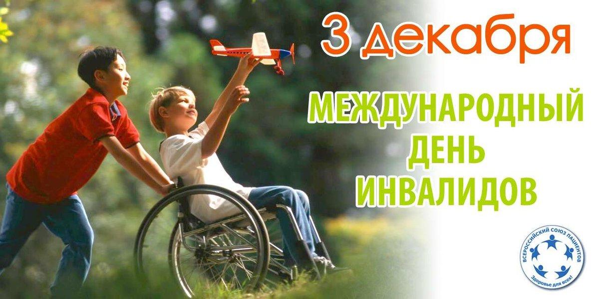 Поздравления с праздником инвалидов