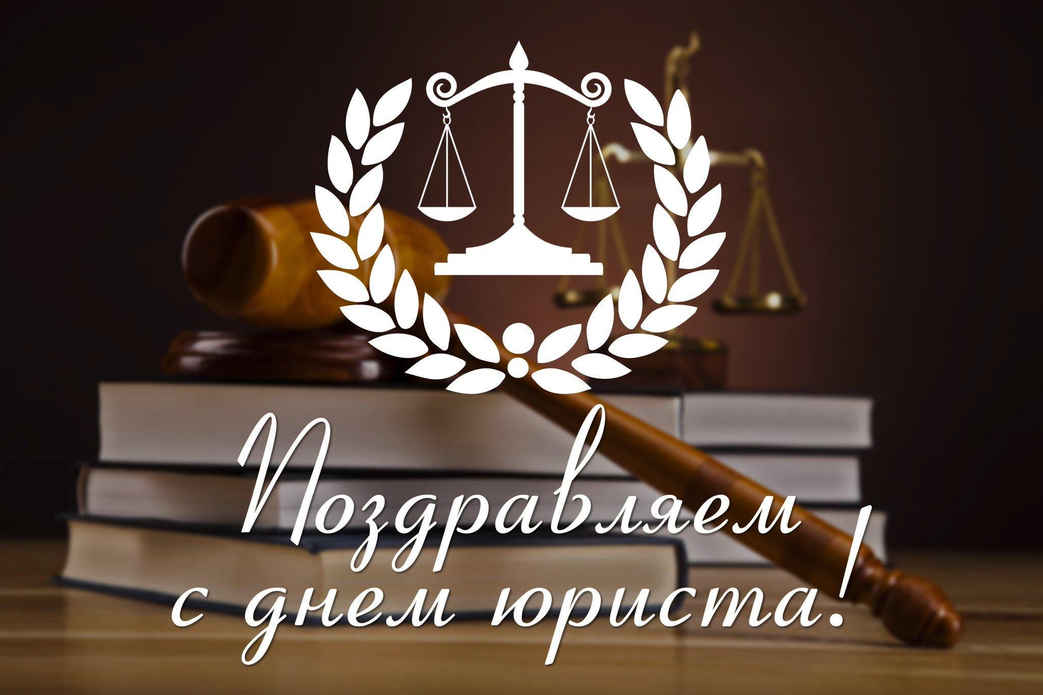 изображение открытки ко дню юриста в россии кланяюсь