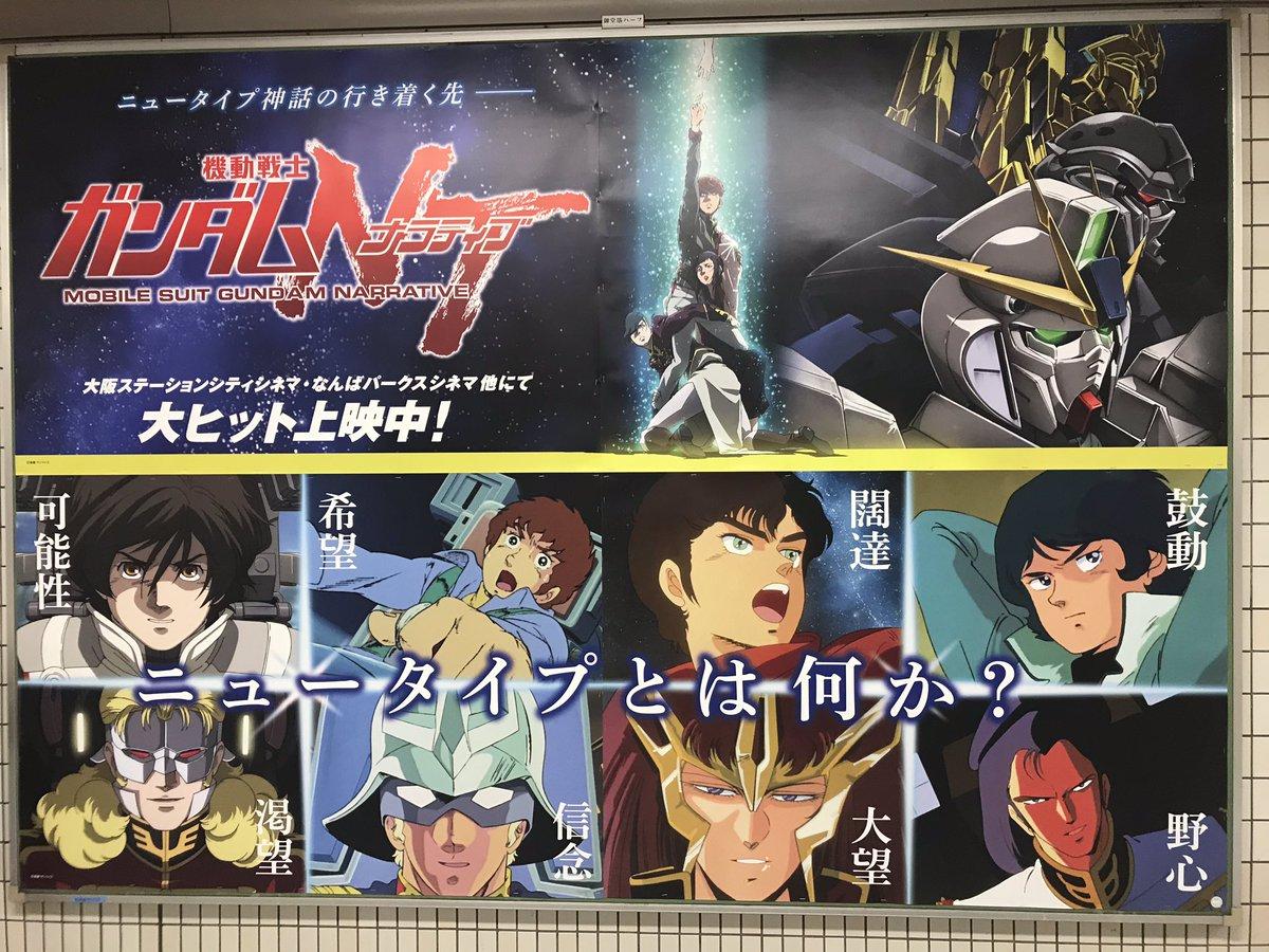 大阪の駅広告たぎるwwwwwwwwww