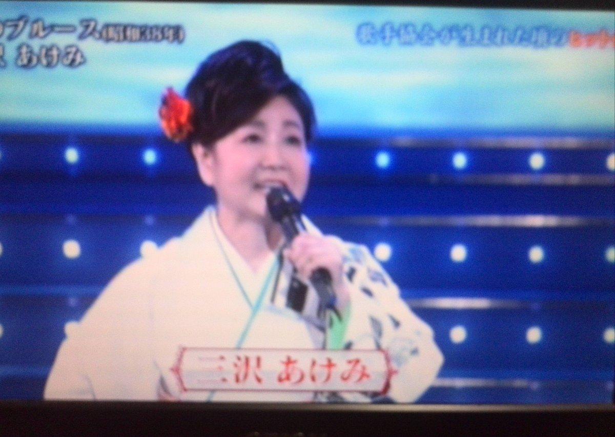 あけみ 歌手 三沢